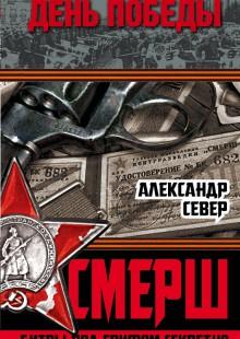 Обложка книги  - СМЕРШ. Битвы под грифом секретно