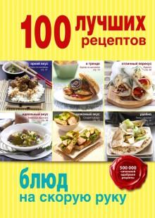 Обложка книги  - 100 лучших рецептов блюд на cкорую руку