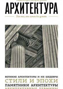 Обложка книги  - Архитектура. Для тех, кто хочет все успеть