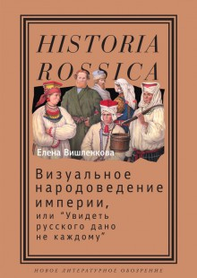 Обложка книги  - Визуальное народоведение империи, или «Увидеть русского дано не каждому»