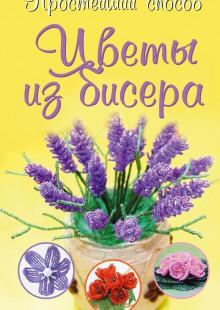 Обложка книги  - Цветы из бисера