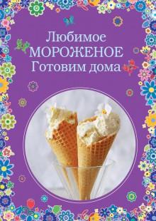 Обложка книги  - Любимое мороженое. Готовим дома