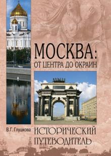 Обложка книги  - Москва: от центра до окраин. Административные округа Москвы