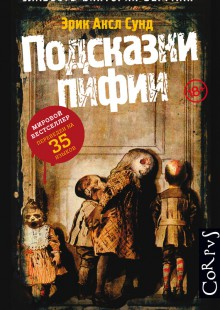 Обложка книги  - Подсказки пифии