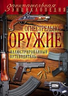 Обложка книги  - Огнестрельное оружие. Иллюстрированный путеводитель