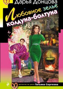 Обложка книги  - Любовное зелье колдуна-болтуна