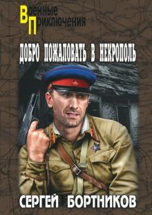 Обложка книги  - Добро пожаловать в Некрополь
