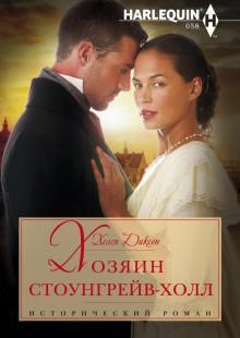 Обложка книги  - Хозяин Стоунгрейв-Холл
