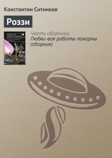 Обложка книги  - Роззи