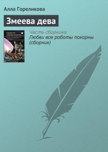 Обложка книги  - Змеева дева