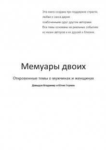 Обложка книги  - Мемуары двоих