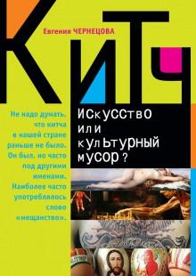 Обложка книги  - Китч. Искусство или культурный мусор?