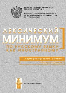 Обложка книги  - Лексический минимум по русскому языку как иностранному. II сертификационный уровень. Общее владение