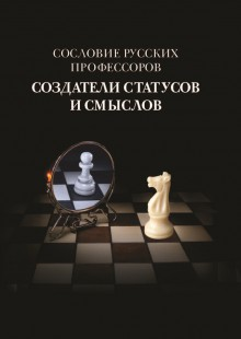 Обложка книги  - Сословие русских профессоров. Создатели статусов и смыслов