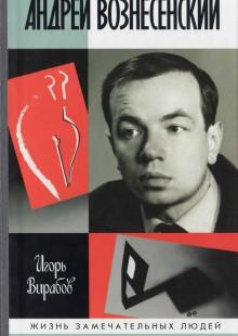 Обложка книги  - Андрей Вознесенский