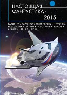 Обложка книги  - Настоящая фантастика – 2015 (сборник)