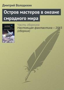 Обложка книги  - Остров мастеров вокеане смрадного мира