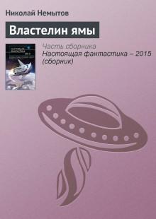Обложка книги  - Властелин ямы