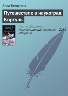 Обложка книги  - Путешествие внаукоград Корсунь