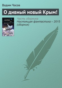 Обложка книги  - Одивный новый Крым!
