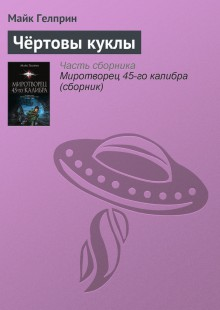 Обложка книги  - Чёртовы куклы