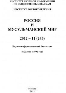 Обложка книги  - Россия и мусульманский мир № 11 / 2012