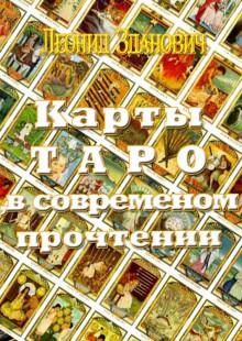 Обложка книги  - Карты Таро в современном прочтении