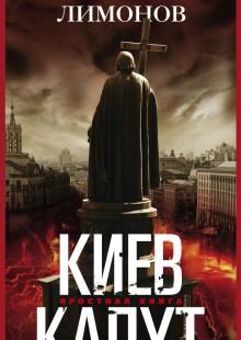 Обложка книги  - Киев капут. Яростная книга
