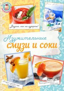 Обложка книги  - Изумительные соки и смузи