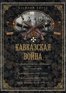 Обложка книги  - Кавказская война. В очерках, эпизодах, легендах и биографиях