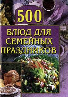 Обложка книги  - 500 блюд для семейных праздников