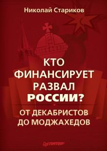 Обложка книги  - Кто финансирует развал России? От декабристов до моджахедов