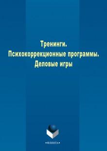 Обложка книги  - Тренинги. Психокоррекционные программы. Деловые игры