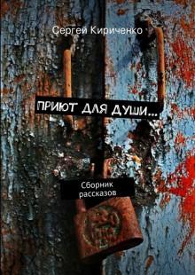 Обложка книги  - Приют для Души… (сборник)