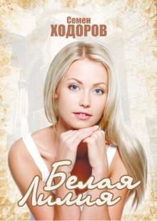 Обложка книги  - Белая Лилия