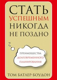 Обложка книги  - Стать успешным никогда не поздно