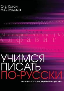 Обложка книги  - Учимся писать по-русски. Экспресс-курс для двуязычных взрослых