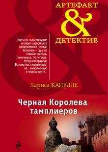Обложка книги  - Черная Королева тамплиеров
