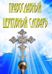 Обложка книги  - Православный церковный словарь