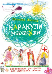 Обложка книги  - Каракули-маракули. Выпуск 11