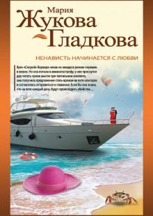 Обложка книги  - Ненависть начинается с любви