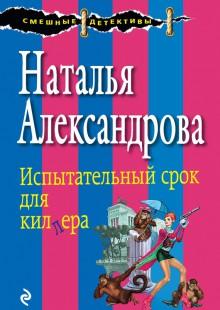 Обложка книги  - Испытательный срок для киллера