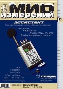 Обложка книги  - Мир измерений № 12 2009