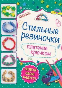 Обложка книги  - Стильные резиночки. Плетение крючком