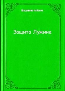 Обложка книги  - Защита Лужина