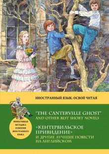 """Обложка книги  - «Кентервильское привидение» и другие лучшие повести на английском / """"The Canterville Ghost"""" and other Best Short Novels. Метод комментированного чтения"""