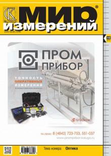 Обложка книги  - Мир измерений № 10 2012