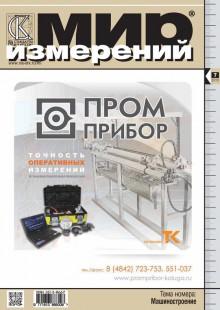 Обложка книги  - Мир измерений № 7 2013