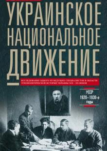 Обложка книги  - Украинское национальное движение. УССР. 1920–1930-е годы