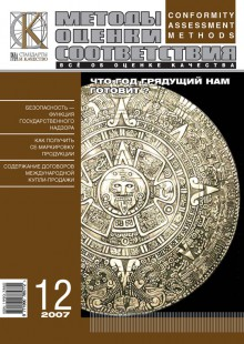 Обложка книги  - Методы оценки соответствия № 12 2007